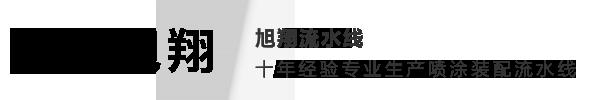 宁波流水线
